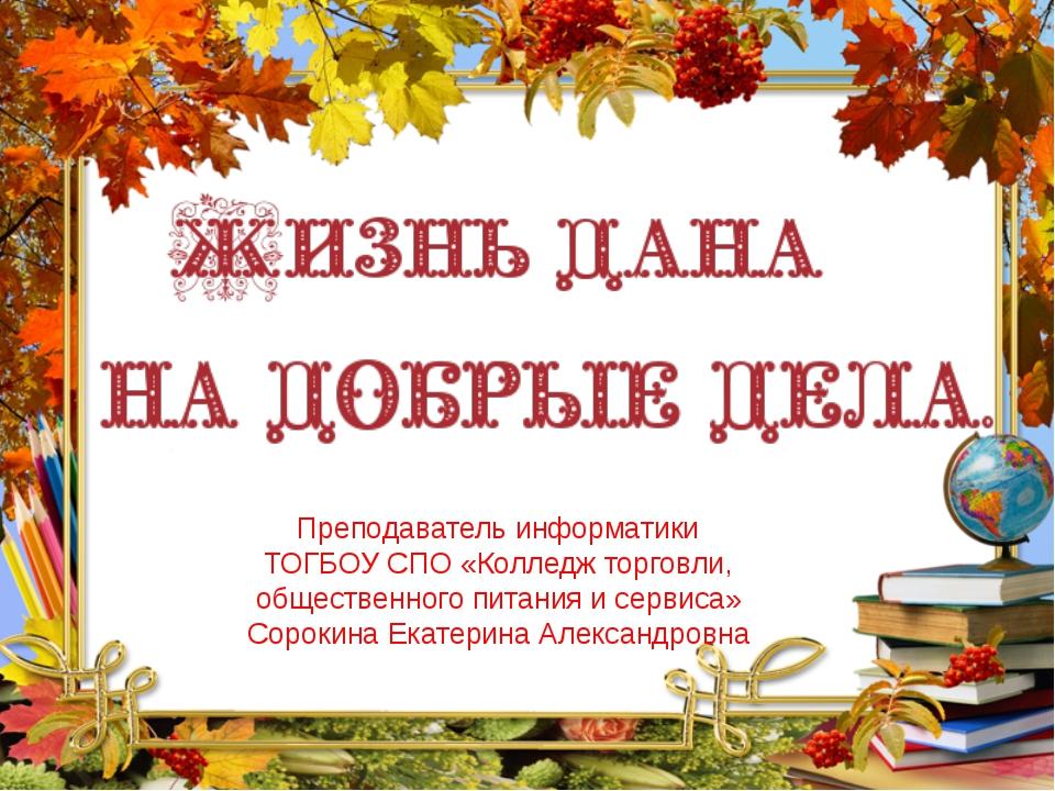 Преподаватель информатики ТОГБОУ СПО «Колледж торговли, общественного питания...