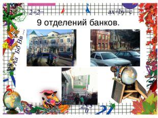 9 отделений банков. ProPowerPoint.Ru