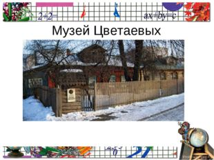 Музей Цветаевых ProPowerPoint.Ru