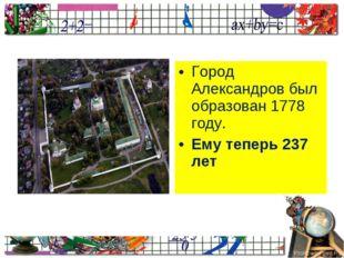 Город Александров был образован 1778 году. Ему теперь 237 лет ProPowerPoint.Ru