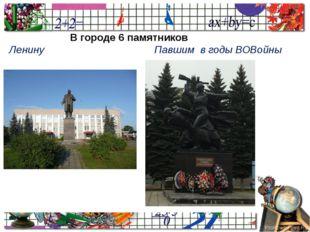 В городе 6 памятников Ленину Павшим в годы ВОВойны ProPowerPoint.Ru