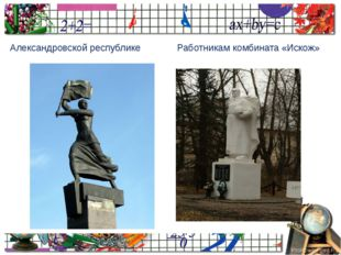 Александровской республике Работникам комбината «Искож» ProPowerPoint.Ru