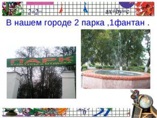 В нашем городе 2 парка ,1фантан . ProPowerPoint.Ru