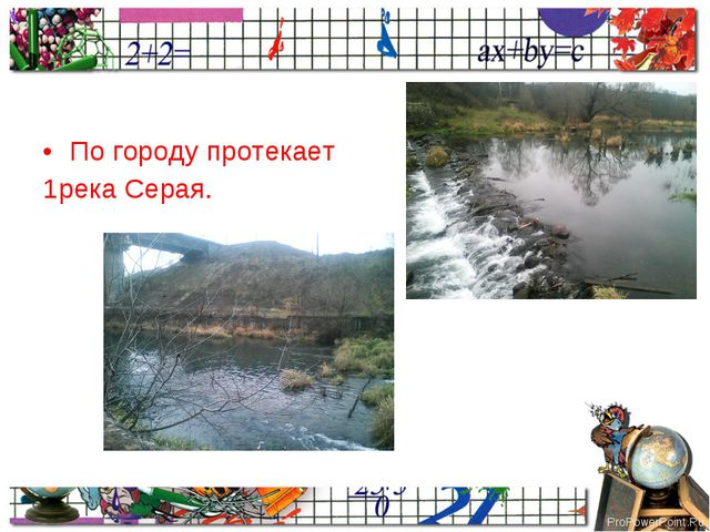 По городу протекает 1река Серая. ProPowerPoint.Ru
