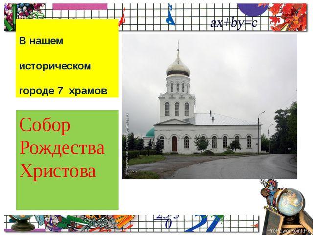 В нашем историческом городе 7 храмов Собор Рождества Христова ProPowerPoint.Ru