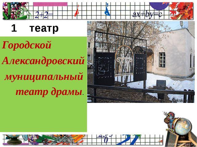 1 театр Городской Александровский муниципальный театр драмы. ProPowerPoint.Ru