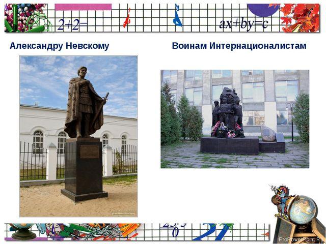 Александру Невскому Воинам Интернационалистам ProPowerPoint.Ru