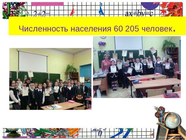 Численность населения 60 205 человек. ProPowerPoint.Ru