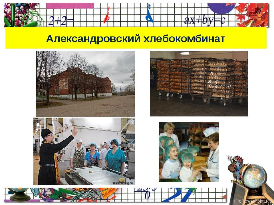Александровский хлебокомбинат ProPowerPoint.Ru