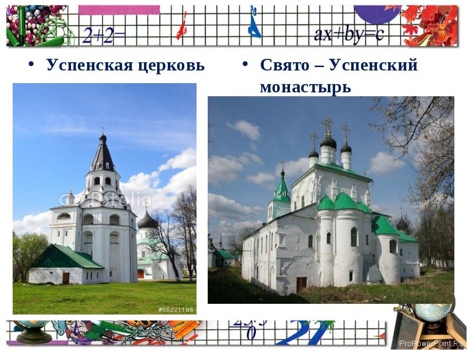Успенская церковь Свято – Успенский монастырь ProPowerPoint.Ru