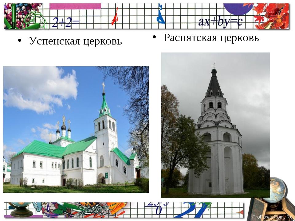 Успенская церковь Распятская церковь ProPowerPoint.Ru