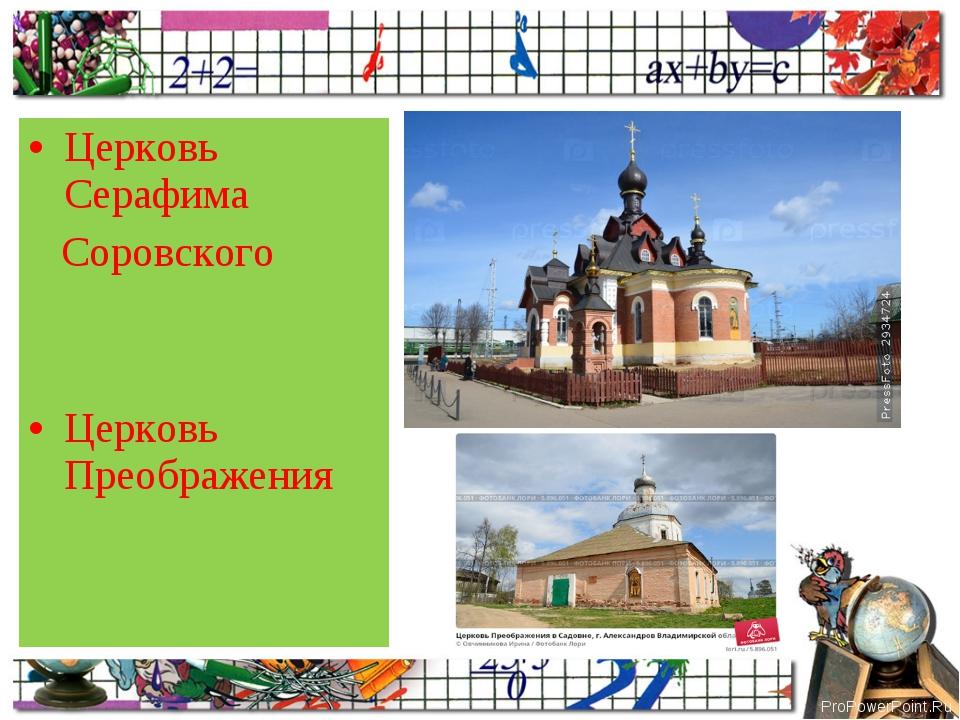 Церковь Серафима Соровского Церковь Преображения ProPowerPoint.Ru
