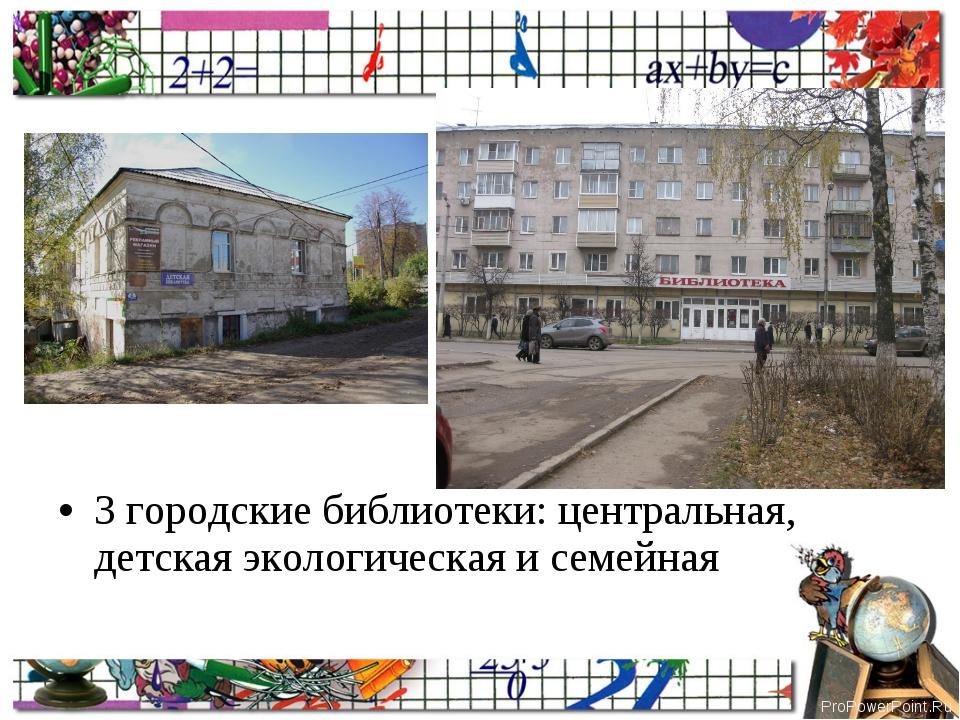 3 городские библиотеки: центральная, детская экологическая и семейная ProPowe...