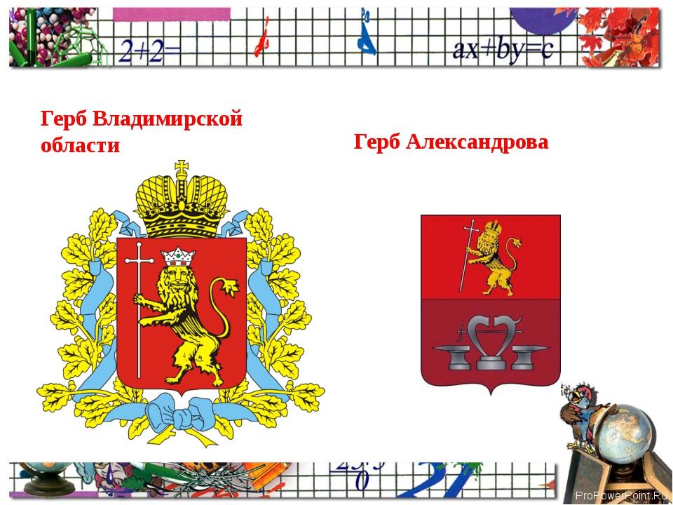 Герб Владимирской области Герб Александрова ProPowerPoint.Ru
