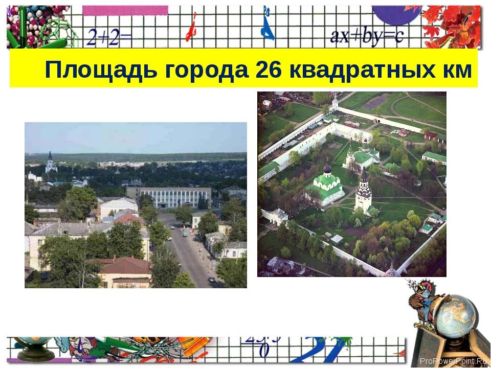 Площадь города 26 квадратных км ProPowerPoint.Ru