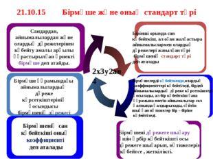 www.themegallery.com Баяндама әдісі 3 топ. №156 5,6 4 топ. №158 1,4 5 топ. №1