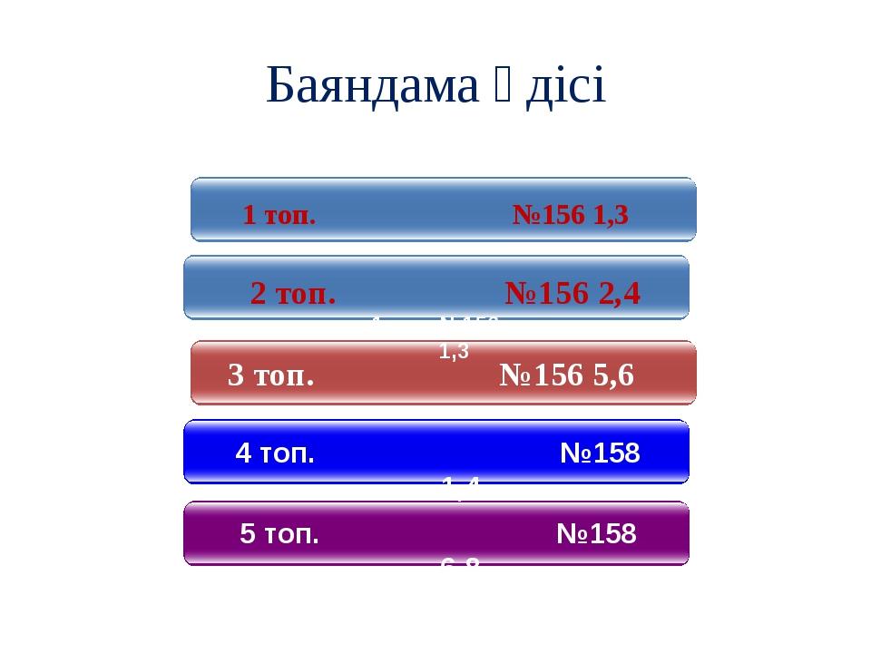 Жұппен жұмыс №157 , 38 бет