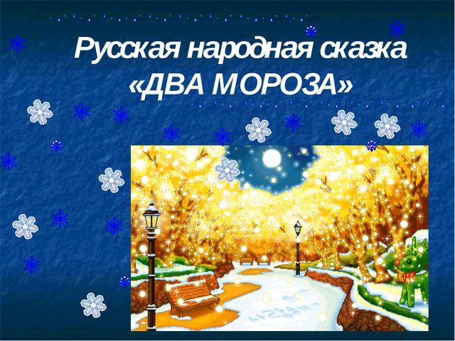 Русская народная сказка «ДВА МОРОЗА»