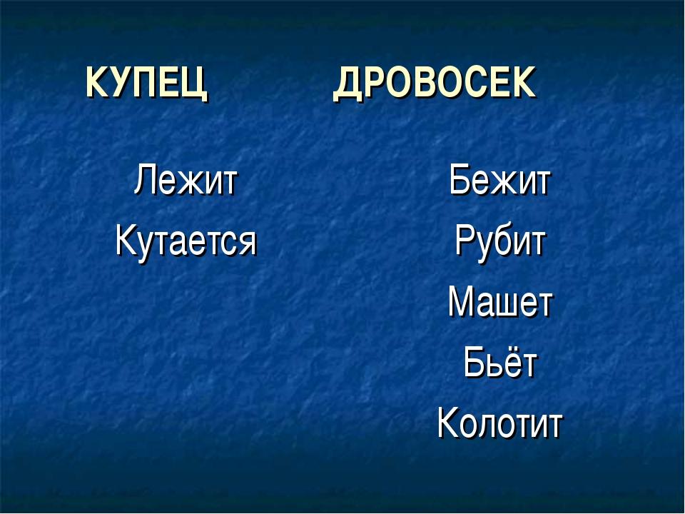 КУПЕЦ ДРОВОСЕК Лежит Кутается Бежит Рубит Машет Бьёт Колотит