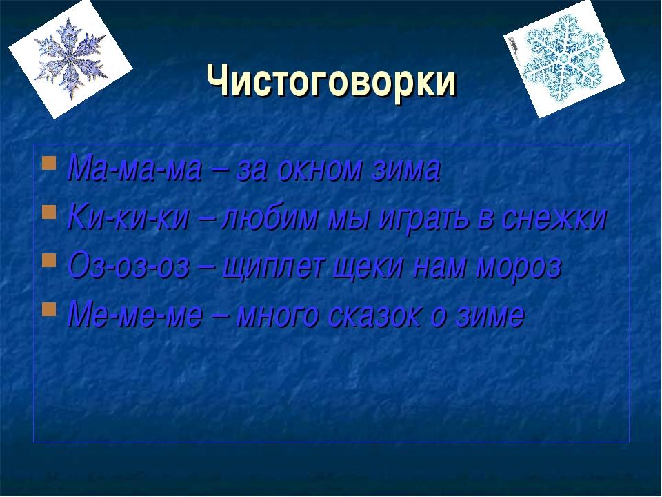 Чистоговорки Ма-ма-ма – за окном зима Ки-ки-ки – любим мы играть в снежки Оз-...