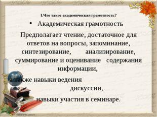 I.Что такое академическая грамотность? Академическая грамотность Предполагает