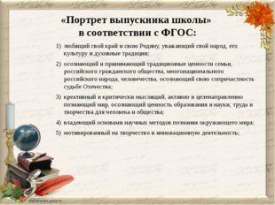 «Портрет выпускника школы» в соответствии с ФГОС: любящий свой край и свою Ро