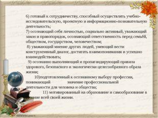 6) готовый к сотрудничеству, способный осуществлять учебно-исследовательскую,