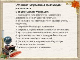 Основные направления организации воспитания и социализации учащихся: 1. гражд