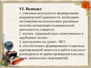 VI. Выводы: 1. учитывая актуальность формирования академической грамотности н