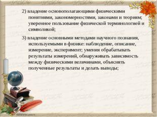 2) владение основополагающими физическими понятиями, закономерностями, закон