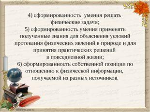 4) сформированность умения решать физические задачи; 5) сформированность умен