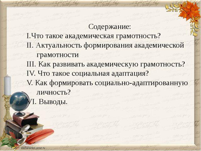 Содержание: I.Что такое академическая грамотность? II. Актуальность формирова...