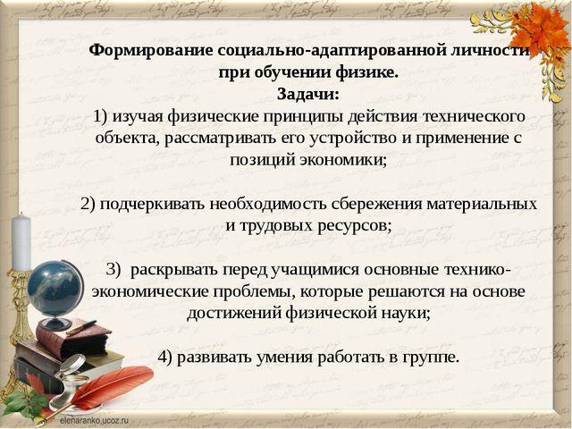 Формирование социально-адаптированной личности при обучении физике. Задачи: 1...