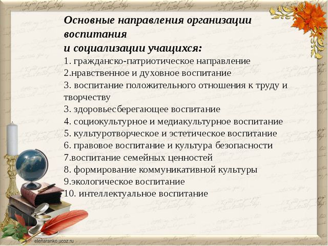 Основные направления организации воспитания и социализации учащихся: 1. гражд...
