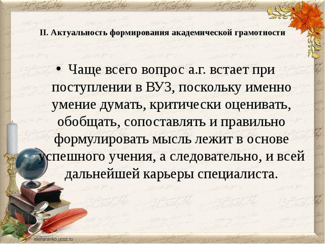 II. Актуальность формирования академической грамотности Чаще всего вопрос а.г...