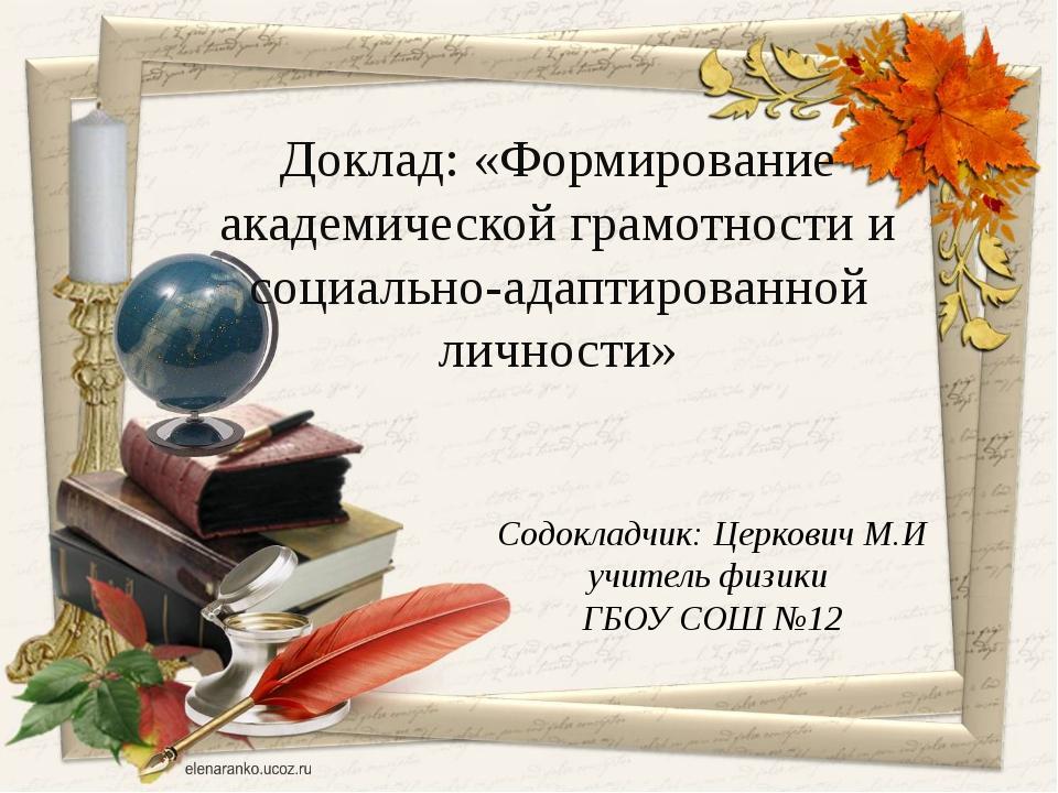 Содокладчик: Церкович М.И учитель физики ГБОУ СОШ №12 Доклад: «Формирование а...