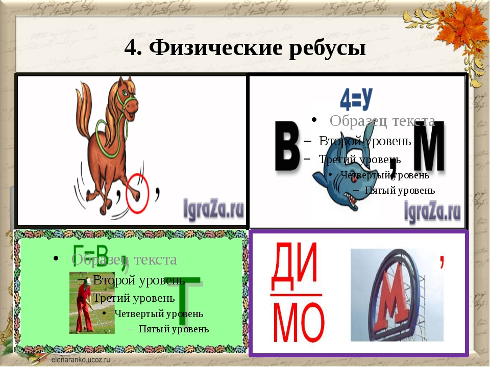4. Физические ребусы