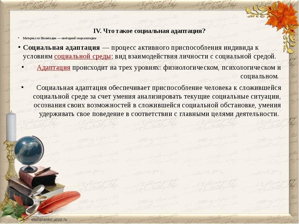 IV. Что такое социальная адаптация? Материал из Википедии — свободной энцикло...