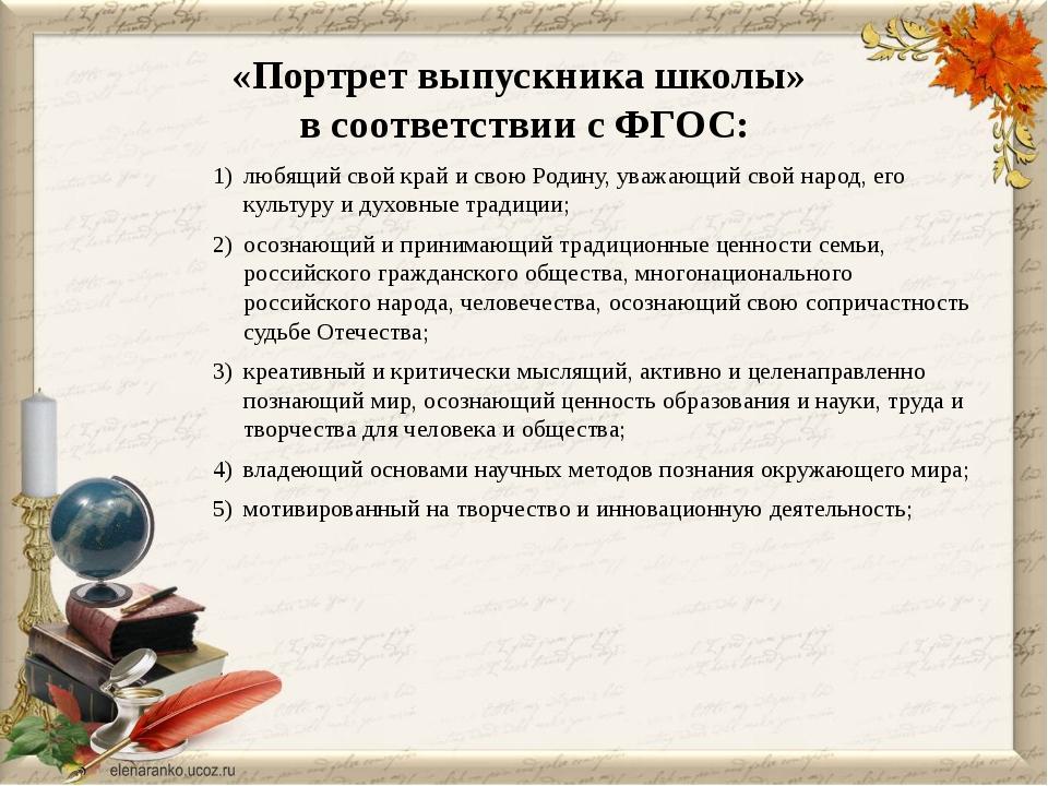 «Портрет выпускника школы» в соответствии с ФГОС: любящий свой край и свою Ро...