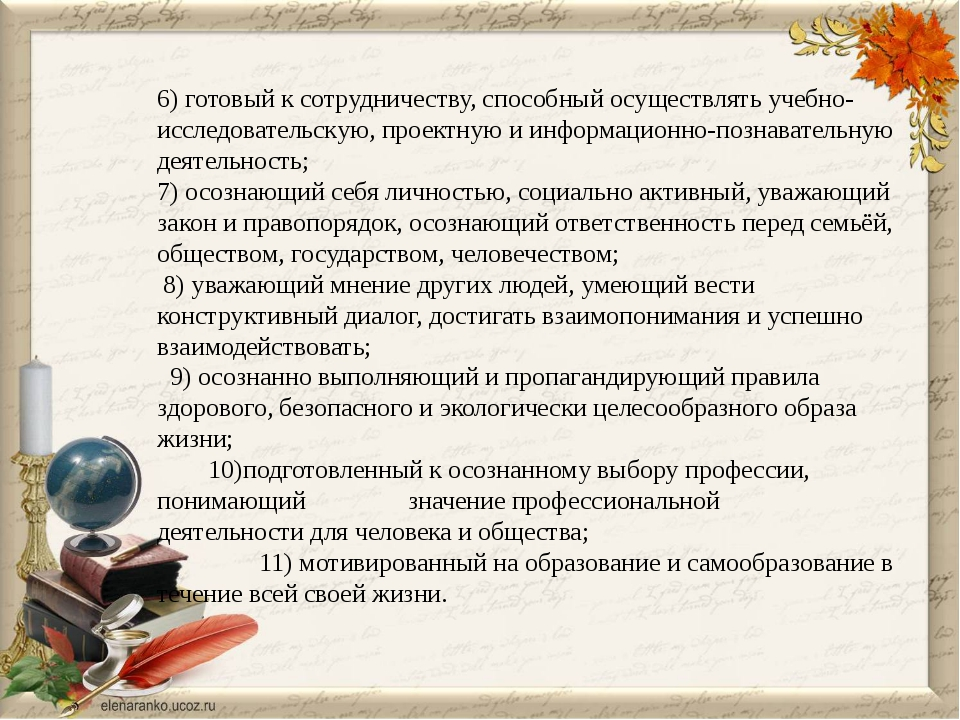 6) готовый к сотрудничеству, способный осуществлять учебно-исследовательскую,...