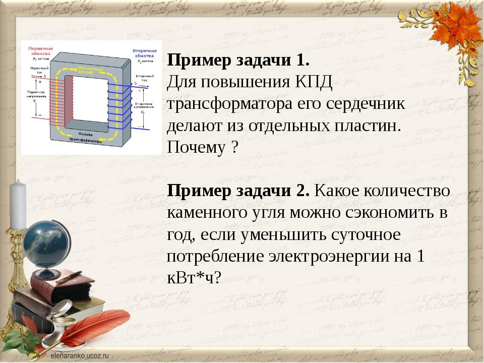 Пример задачи 1. Для повышения КПД трансформатора его сердечник делают из отд...