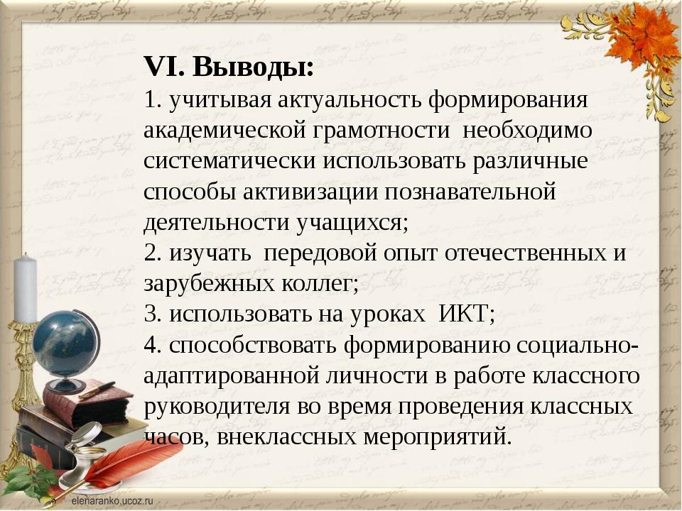VI. Выводы: 1. учитывая актуальность формирования академической грамотности н...