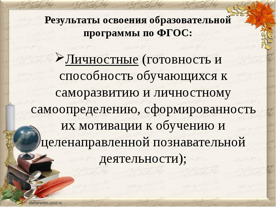 Результаты освоения образовательной программы по ФГОС: Личностные (готовность...