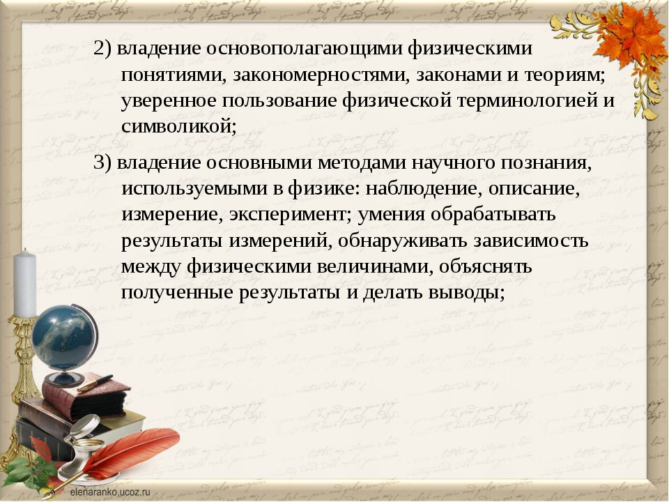 2) владение основополагающими физическими понятиями, закономерностями, закон...