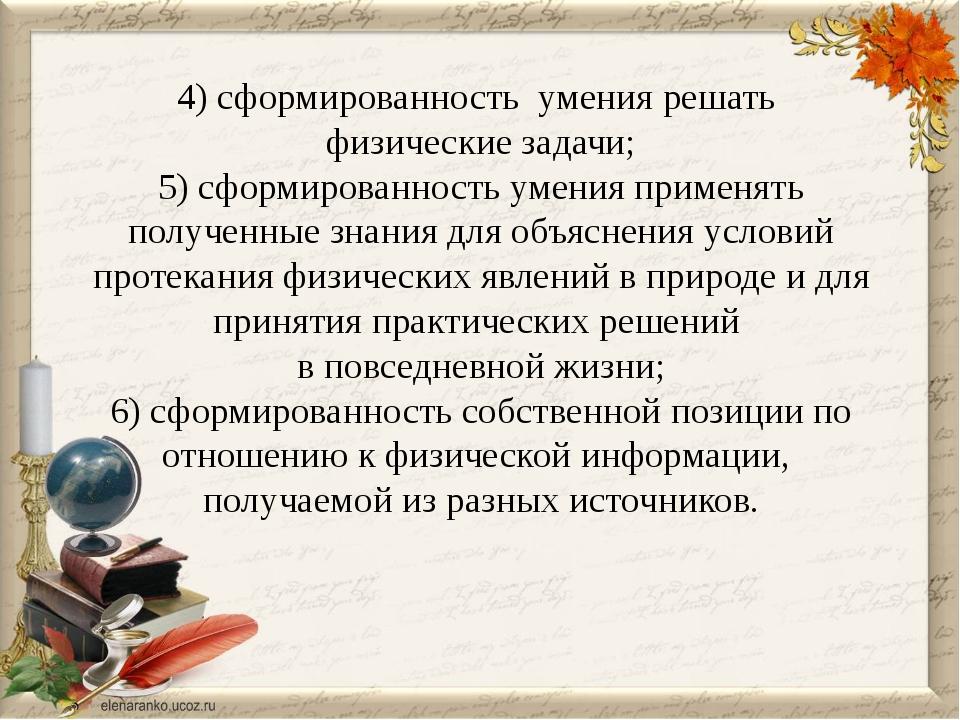 4) сформированность умения решать физические задачи; 5) сформированность умен...