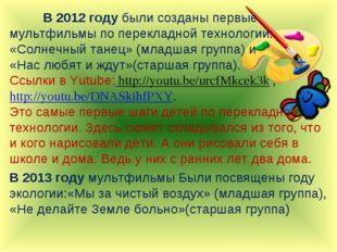 В 2012 году были созданы первые мультфильмы по перекладной технологии: «Сол