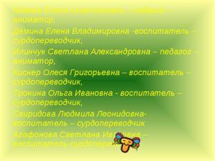 Абаева Елена Анатольевна – педагог – аниматор, Дёмина Елена Владимировна -вос