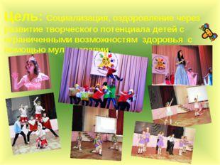 Цель: Социализация, оздоровление через развитие творческого потенциала детей