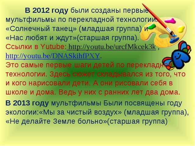 В 2012 году были созданы первые мультфильмы по перекладной технологии: «Сол...