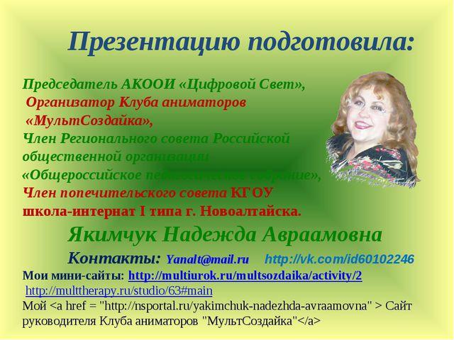Презентацию подготовила: Председатель АКООИ «Цифровой Свет», Организатор Клу...